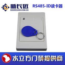 新长远485-ID读卡器RFID射频感应式读卡器ID读头485门禁IC读卡器