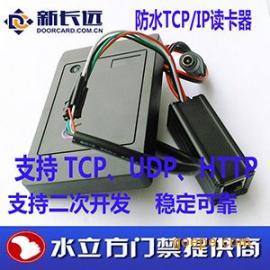 新长远网络ID读卡器TCP/IP-ID读卡器门禁读卡器网络IC读卡器HTTP