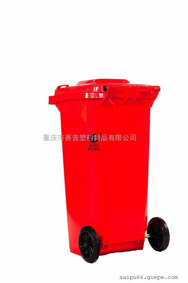 全新hdpe塑料垃圾桶 120升红色环卫垃圾桶【防滑耐磨】