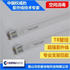 君睿厂家直销20W一体化支架T8紫外线消毒灯管