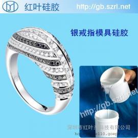金银戒指耐高温模具硅胶