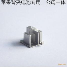 背夹苹果公母一体座(U型夹背苹果公头+母座二合一体电池座)