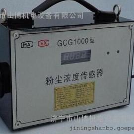 车间粉尘浓度检测仪 高精度粉尘浓度传感器