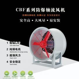CBF(BAF)系列防爆轴流风机