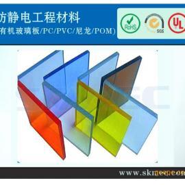 供应防静电有机玻璃板/压克力板/亚克力板