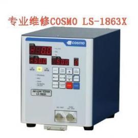 专业维修COSMO LS-1863X空气测漏仪(不限型号)