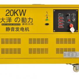 医用静音式20KW汽油发电机报价
