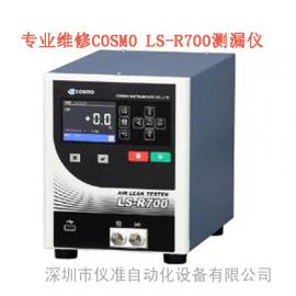 专业维修日本COSMO LS-R700空气测漏仪