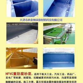 化学物品存储池HFVC防腐砂浆