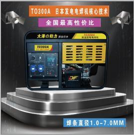 西安管道施工300A柴油发电电焊机