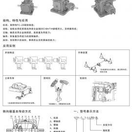 T2螺旋伞齿轮减速器