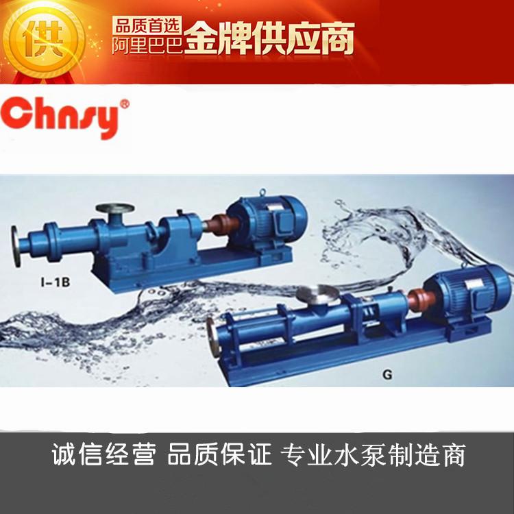 螺杆泵厂家直销:G型单螺杆泵_铸铁/轴不锈钢/整体不锈钢螺杆泵