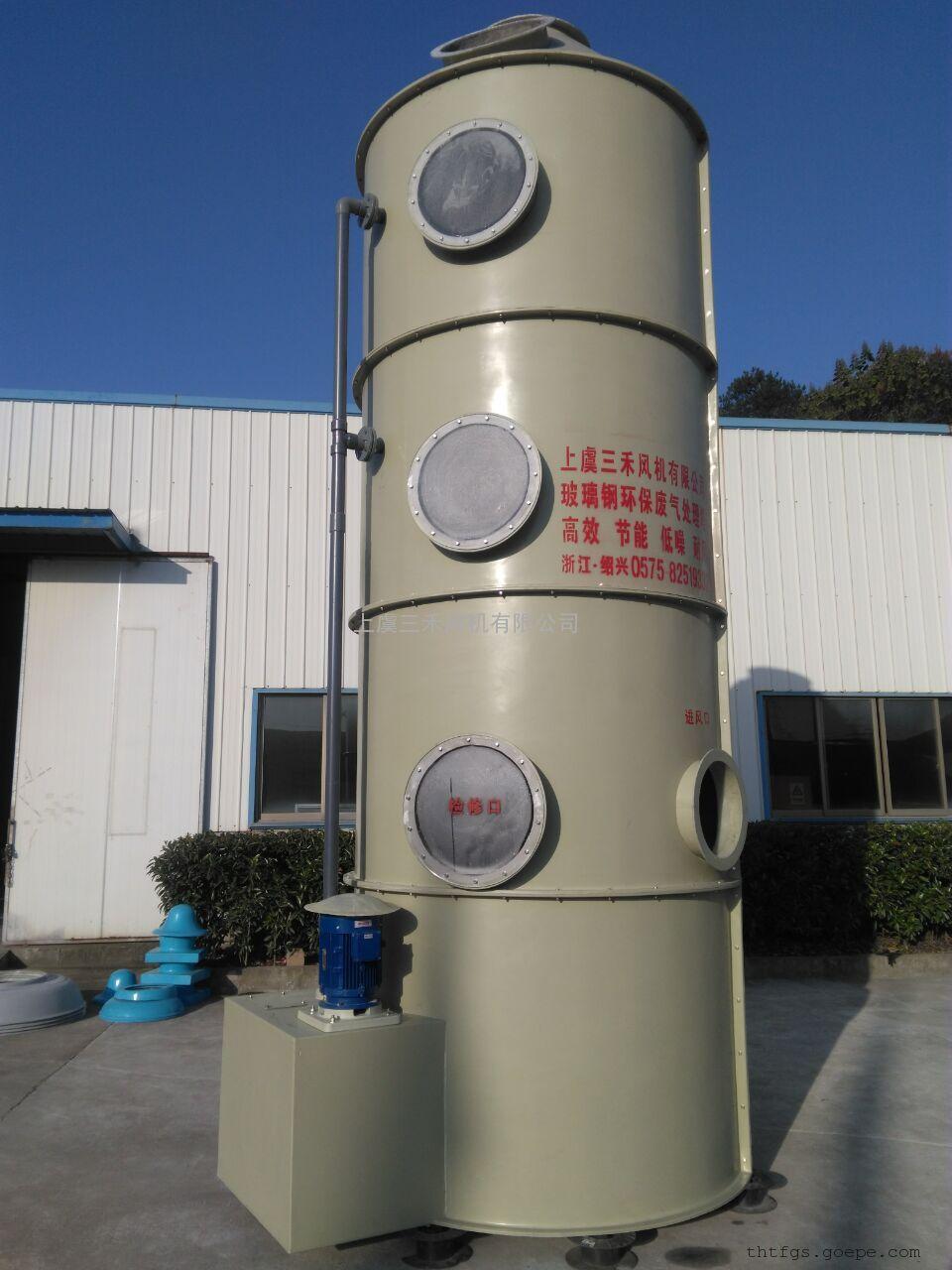 三禾玻璃钢废气处理设备(喷淋塔) 环保高效节能耐用