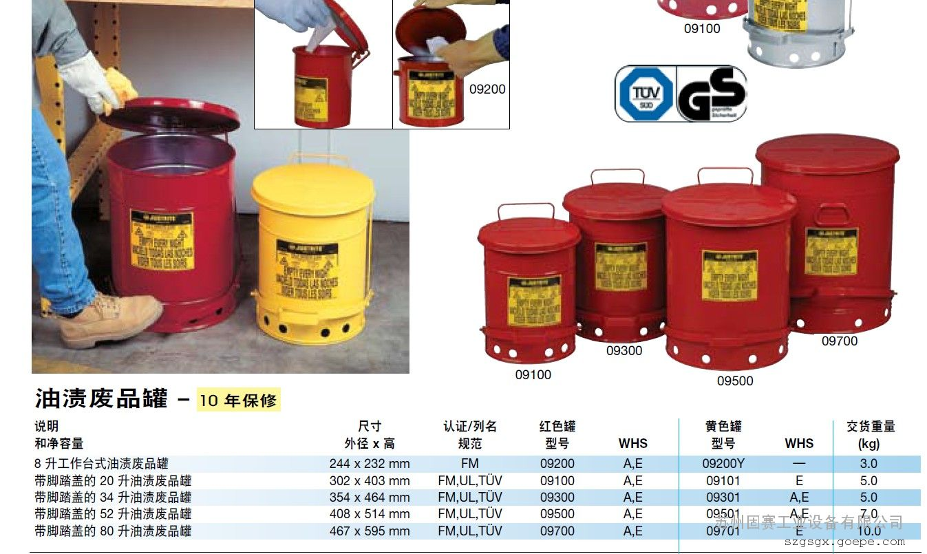 justrite油渍废品防火桶|厦门13915426085