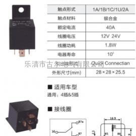 汽车继电器XHJC-3