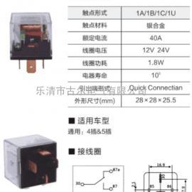 汽车继电器XHJC-4