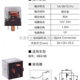 汽车继电器XHJC-5