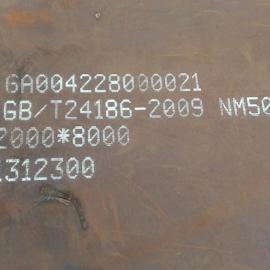 NM500耐磨板材