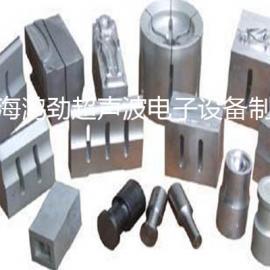 上海超音波焊接机模具生产厂家