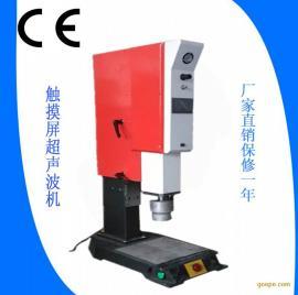 塑料熔接机/塑料超声波熔接机/广州东莞PVC料高周波熔接机