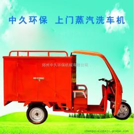 蒸汽移动洗车 低碳环保洗车设备 上门洗车服务