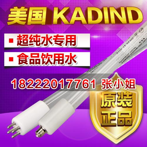美国KADIND紫外线杀菌灯 G64T5L/150W 原装正品