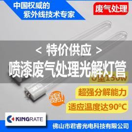 君睿 厂家生产uv光解边角料处理设备灯管150w 粉边角料处理设备