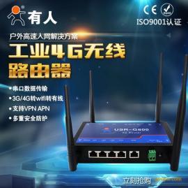 有人G800工业级3g4g无线路由器三网全网通VPN