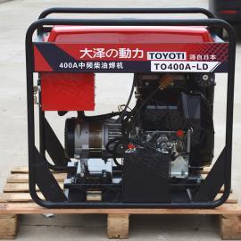 400A柴油焊机,一体两用机***新报价