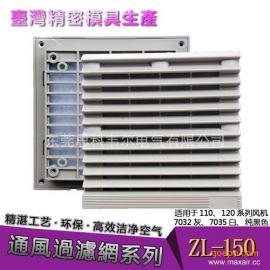 漏斗式通风过滤网组CT205_机柜百叶窗防尘网罩批发