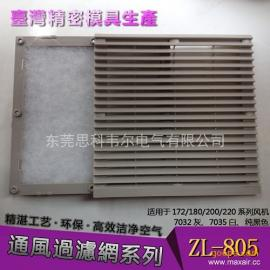 通风过滤网组现货 开孔223 zl-805通风百叶窗 风扇防尘网罩