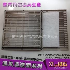 通风过滤网组 开孔尺寸120*120mm机柜百叶窗 120风机防尘网罩