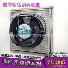 通风过滤网组 120mm风扇防尘网罩 散热窗口