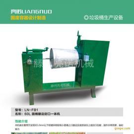 铁质垃圾桶生产制造机械设备 垃圾桶翻边封口一体机