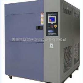 温度冲击试验机 温度变化测试设备 可程式冷热冲击试验机