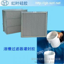 净化器专用液体灌封胶