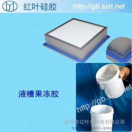 空气净化过滤器专用液体硅胶