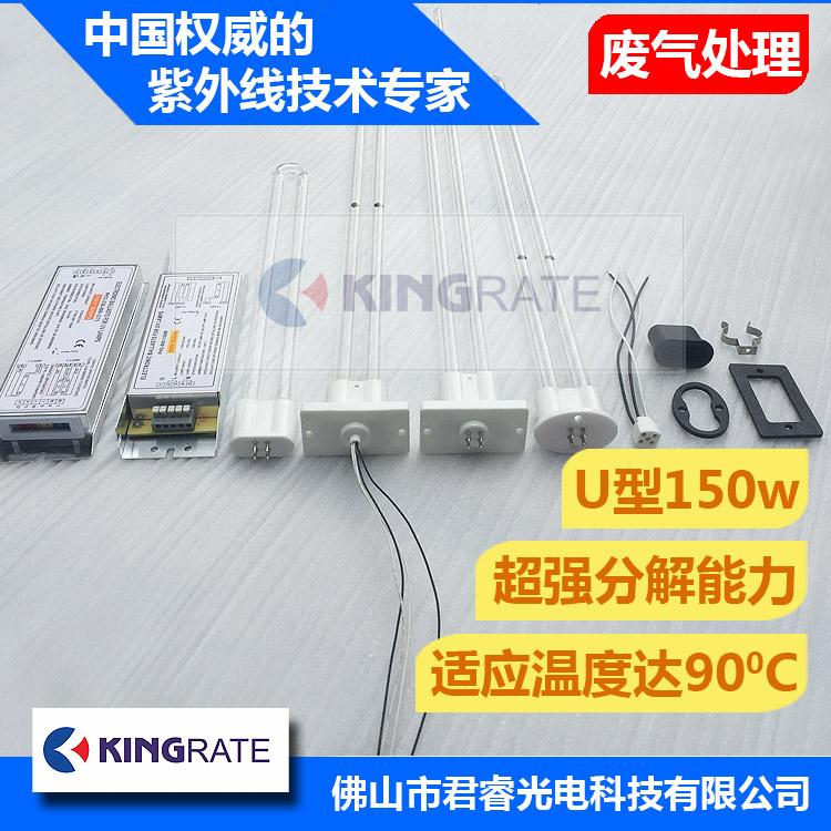 君睿生产150W光解废气处理U型管油烟净化设备紫外线灯