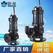上海QW/WQ潜水式无堵塞排污泵厂家