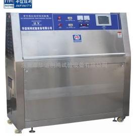 紫外老化试验箱 台式紫外老化箱 耐老化试验机