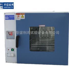 高温试验箱 高温烤箱 鼓风式干燥箱