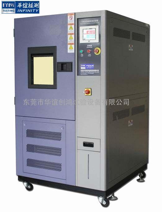 高温试验箱 低温试验箱 恒定湿热试验箱
