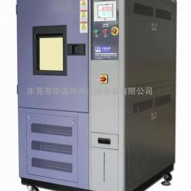 可程式恒温恒湿试验机 恒定湿热试验箱 高低温试验机