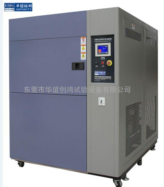 温度冲击试验箱 高低温试验设备 高低温冲击试验箱