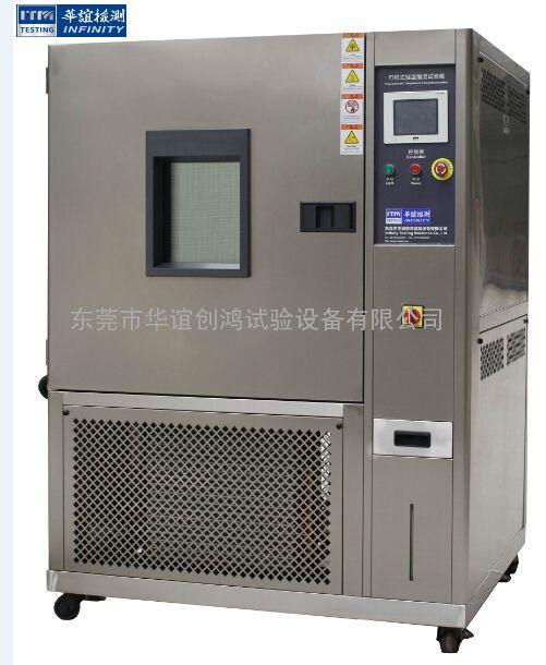 恒温恒湿 恒温恒湿试验箱 高温低温试验设备