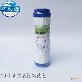 家用净水器纯水机直饮机专用10寸活性炭滤芯