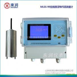 MLSS-99在线悬浮物浓度计/污泥浓度计,污水污泥浓度计