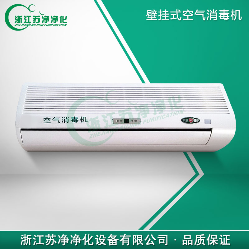 壁挂式空气消毒机ZJQ-100 动静两用空气消毒机
