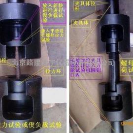 高��螺栓���A具