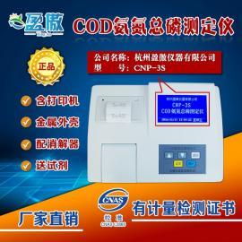 三参数COD检测仪 COD氨氮总磷三参数测定仪